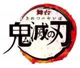 舞台「鬼滅の刃」のロゴタイトル (C)吾峠呼世晴/集英社 (C)舞台「鬼滅の刃」製作委員会 2020