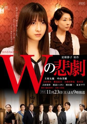 現代によみがえる土屋太鳳版『Wの悲劇』 岡本健一が魅力を語る ...