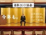 「日本コント協会」の会長ビートたけし(C)NHK