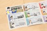 『テニプリ入学試験』の様子 (C)許斐剛/集英社