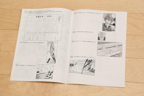 『テニプリ入学試験』の様子(C)許斐剛/集英社