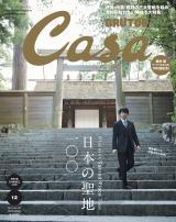 『Casa BRUTUS』12月号の表紙に登場する櫻井翔(C)マガジンハウス