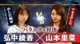 『世界野球 女子アナ12スイング対決 テレビ朝日 vs TBSテレビ』初戦は弘中綾香(左)vs 山本里菜(右)のバラエティ対決