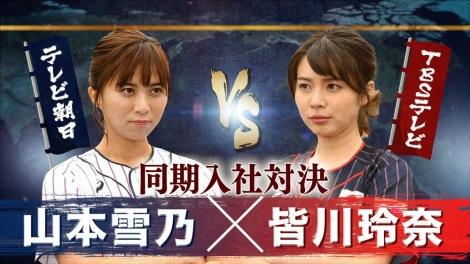 『世界野球 女子アナ12スイング対決 テレビ朝日 vs TBSテレビ』同期入社対決は山本雪乃(左) vs 皆川玲奈 (右)