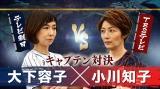 『世界野球 女子アナ12スイング対決 テレビ朝日 vs TBSテレビ』対決のトリを務めるキャプテン、大下容子(左)vs 小川知子(右)
