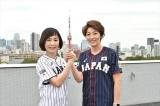 『世界野球 女子アナ12スイング対決 テレビ朝日 vs TBSテレビ』対決のトリを務めるキャプテン、大下容子(左)vs 小川知子