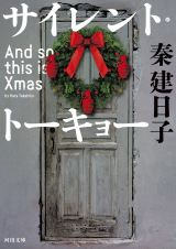 『And so this is Xmas』の原作書影