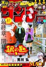 『銀の匙』の連載が再開された『週刊少年サンデー』49号 (C)小学館