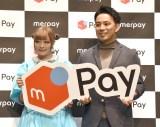 『メルペイ』の新キャンペーンは発表会に出席したきゃりーぱみゅぱみゅ(左) (C)ORICON NewS inc.