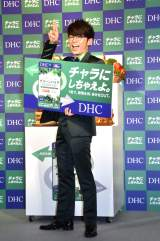 DHCの『グリーンバリア トリプルアシスト』新商品&新CM発表会に参加した藤森慎吾 (C)ORICON NewS inc.