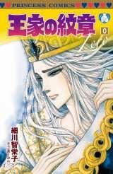 漫画『王家の紋章』の特別付録 (C)秋田書店
