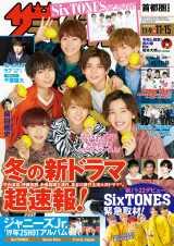『週刊ザテレビジョン』11月6日発売号の表紙を飾るなにわ男子