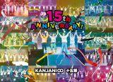関ジャニ∞『十五祭』3部門同時1位