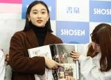 ドキュメンタリーフォトブック『アンジュルムと書いて、青春と読む。』発売記念イベントに出席した佐々木莉佳子