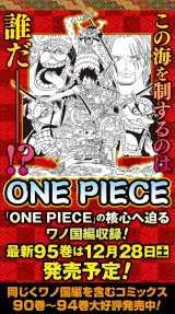『ONE PIECE』95巻の表紙ラフ画像(C)尾田栄一郎/集英社