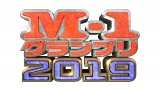 『M-1グランプリ2019』準決勝で史上初のライブビューイング開催(C)ABC