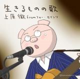 上原 徹 from フォー・セインツ 「生きるものの歌」(27日配信開始)ジャケット