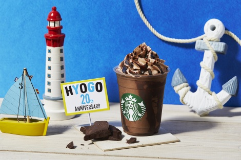 兵庫県の出店20周年を記念して登場する『兵庫 ばり チョコ はいっとう フラペチーノ』
