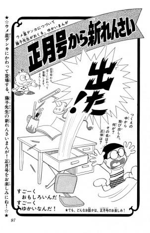 23年ぶりに単行本の発売が決定した『ドラえもん』より予告(C)藤子プロ・小学館