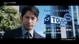 あいおいニッセイ同和損害保険の新TVCM『ストリート』篇に岡田准一が出演