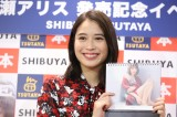 『広瀬アリス2020カレンダー』(東京ニュース通信社)の発売記念イベント出席した広瀬アリス