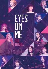 IZ*ONE初コンサートフィルム『EYES ON ME:The Movie』が公開中止に(C)STONE MUSIC ENTERTAINMENT, OFF THE RECORD