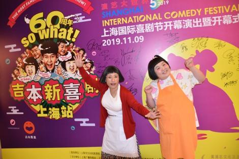 公演前に取材対応したすっちー(左)と酒井藍=『吉本新喜劇〜60周年 それがどうした!〜上海公演』 (C)ORICON NewS inc.