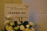 『吉本新喜劇〜60周年 それがどうした!〜上海公演』 (C)ORICON NewS inc.