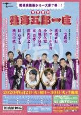 新橋演舞場シリーズ第7弾『熱海五郎一座』ポスター