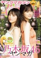 『週刊ヤングマガジン』第50号表紙