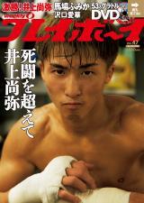 『週刊プレイボーイ』47号の表紙を飾った井上尚弥(C)伊藤彰紀/週刊プレイボーイ