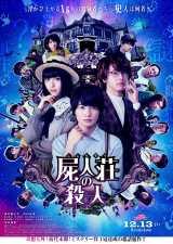映画『屍人荘の殺人』(12月13日公開)本ポスタービジュアル