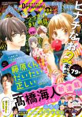 King & Princeの高橋海人の新連載が掲載された少女漫画誌『ベツコミ』8月号 (C)小学館