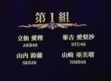 第1組歌唱メンバー=『第2回AKB48グループ歌唱力No.1決定戦』決勝大会より (C)ORICON NewS inc.
