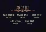 第2組歌唱メンバー=『第2回AKB48グループ歌唱力No.1決定戦』決勝大会より (C)ORICON NewS inc.