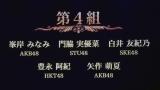 第4組歌唱メンバー=『第2回AKB48グループ歌唱力No.1決定戦』決勝大会より (C)ORICON NewS inc.