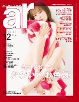 『ar』12月号の表紙に登場する内田理央
