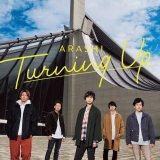 嵐の初デジタルシングル「Turning Up」