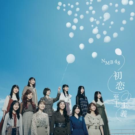 NMB48 22ndシングル「初恋至上主義」Type-A