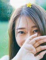 桜井玲香2nd写真集『視線』セブンネットショッピング限定表紙