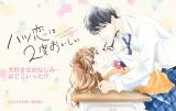 ナルミ(多田成美)がプロデュースした『ハツ恋は2 度おいしい』