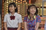 11月14日放送『ダウンタウンDX』に初登場するBEYOOOOONDSの山崎夢羽(左)と高瀬くるみ(C)読売テレビ