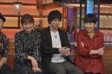 11月14日放送『ダウンタウンDX』より(C)読売テレビ