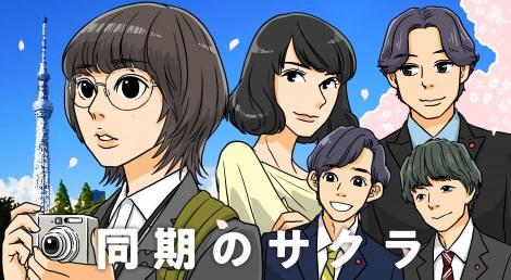 漫画で振り返る『同期のサクラ』(C)日本テレビ
