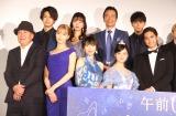 映画『午前0時、キスしに来てよ』の完成披露舞台あいさつの模様(C)ORICON NewS inc.