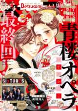 『ベツコミ』12月号の表紙 (C)小学館