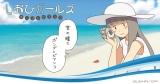 アニメ『しおひガールズ ボンゴレビアンコ』ビジュアル