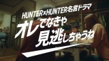 『HUNTER×HUNTER名言ドラマ』動画カット