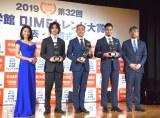 『2019 第32回 小学館 DIMEトレンド大賞』贈賞式の様子 (C)ORICON NewS inc.