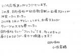 小坂菜緒の直筆コメント